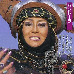 Machiko Soga Rita Repulsa